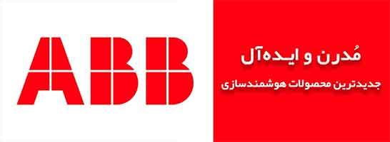فروش ویزه محصولات ABB
